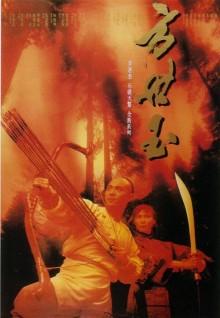La leyenda de Fong Sai Yuk